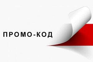 Промокод для Ростелекома: особенности бонусной программы