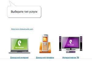 Интерактивное ТВ Ростелеком в Личном кабинете