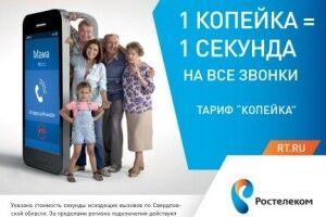 Тариф Копейка от компании Ростелеком