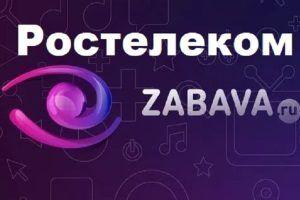 Забава.ру для абонентов Ростелекома: особенности видеосервиса