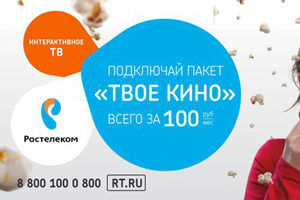 Телевизионный пакет «Твое кино» от Ростелекома