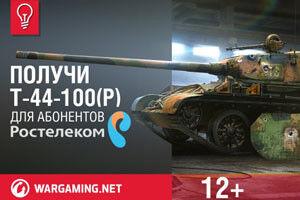 «Игровой» тариф от Ростелекома для World of Tanks