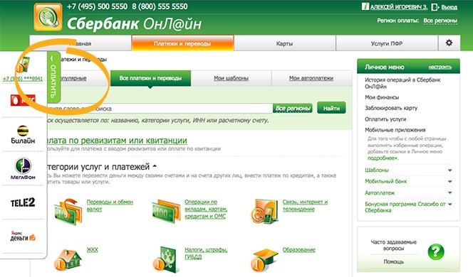d6d71fde032c3 Оплата услуг Ростелеком по лицевому счету