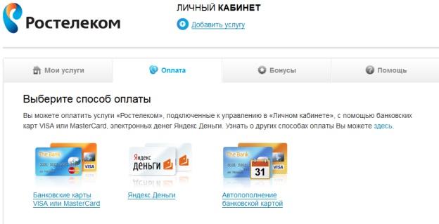 Изображение - Оплачиваем интернет ростелеком через интернет uslugi