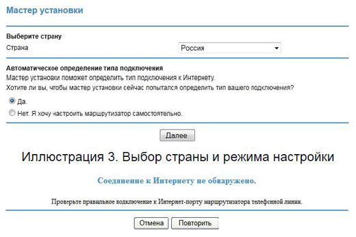 avtomaticheskie-nastroyki-interneta-rostelekom