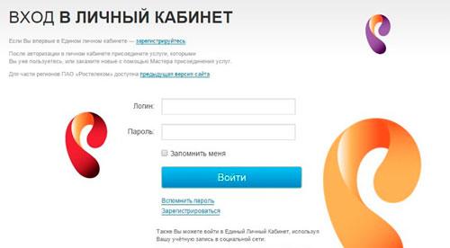 Где найти логин и пароль для личного кабинета Ростелекома 05b203855f4