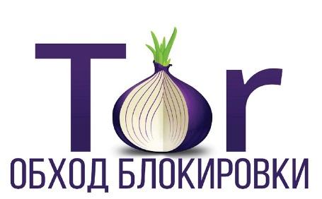 браузер Тор