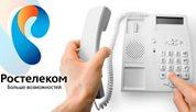 сменить номер домашнего телефона на Ростелекоме