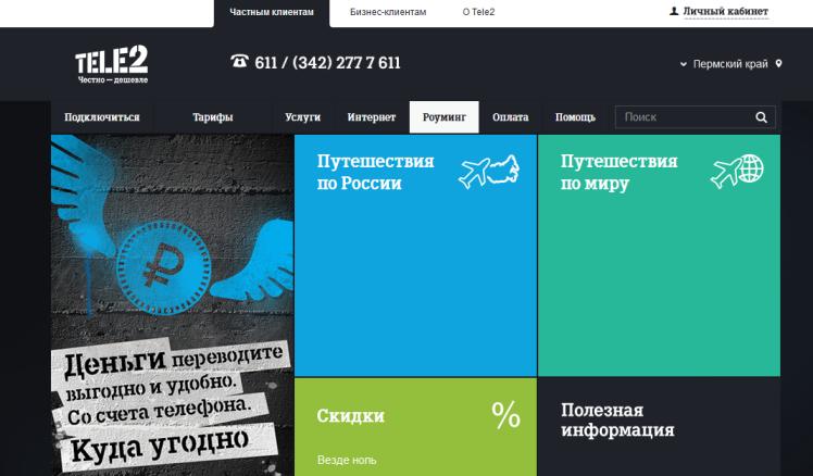 роуминг по России Tele2