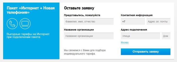 заявка на сайте Ростелеком