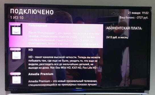 личный кабинет на экране телевизора