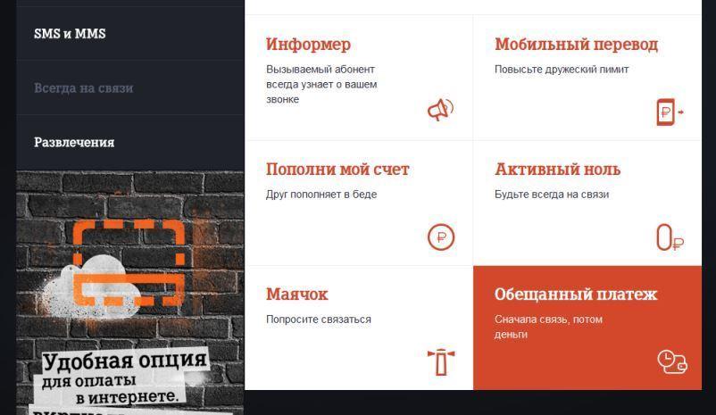 подключение услуги на сайте Теле2