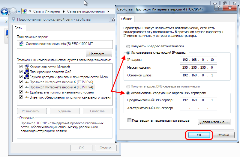настройки IP-адреса и DNS-сервера