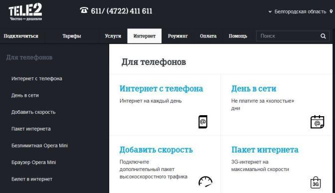 интернет для телефона от Теле2