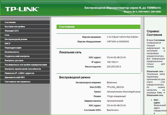 подключение роутера tp link
