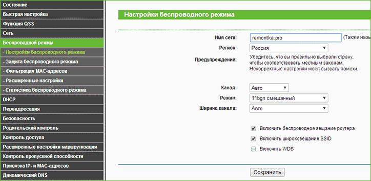 установка имени сети