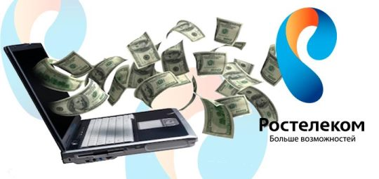 узнать сумму долга за телефон Ростелеком