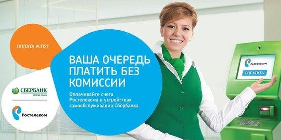 оплата Ростелеком без комиссий