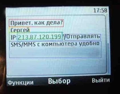 sms Ростелеком