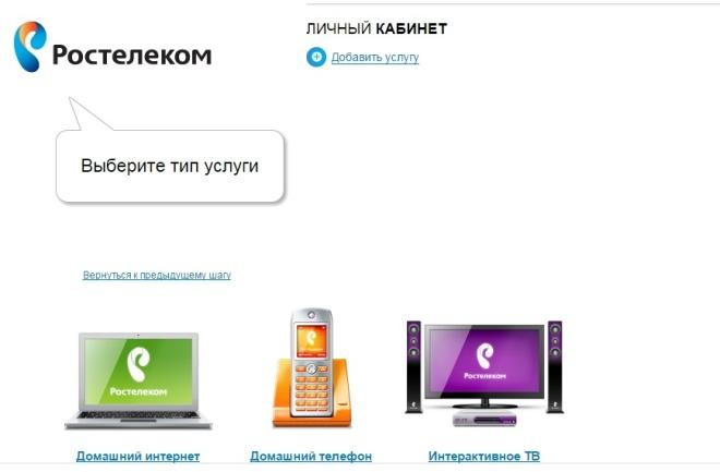 как сменить тариф на телефон Ростелеком