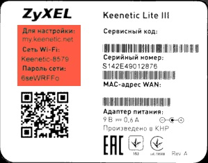zyxel keenetic start
