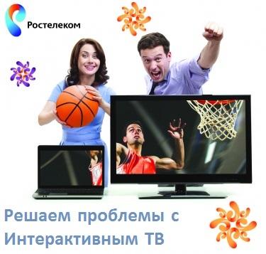проблемы с Интерактивным ТВ Ростелеком