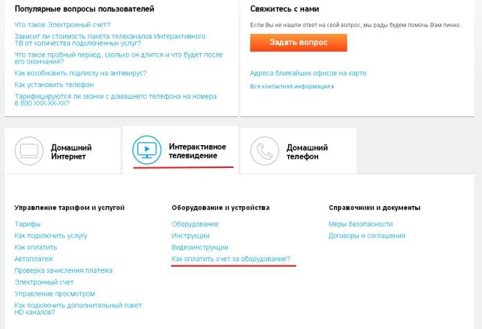 оплата оборудования Ростелеком