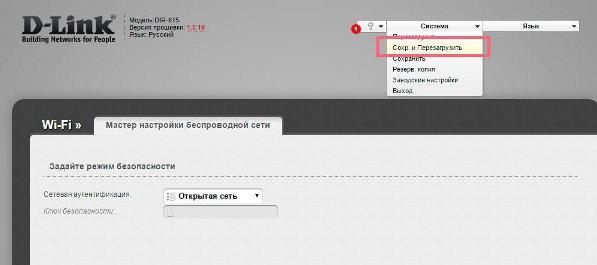 смена пароля роутера