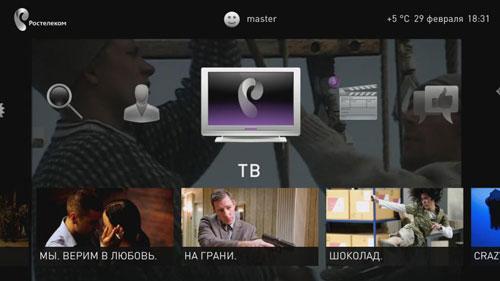 IPTV меню