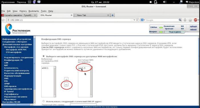Перемещение параметров DNS