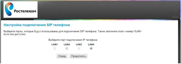 Порт для IP телефонии