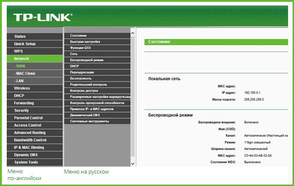 Веб-интерфейс TD W8968