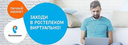 LTE услуги Ростелекома