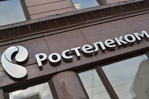 Последствия приватизации Ростелекома