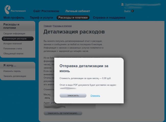 Детализация вызовов на сайте Ростелекома