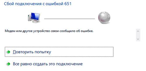 Ошибка подключения к интернету Ростелекома