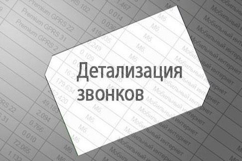 Забрать распечатку звонков в офисе Ростелекома