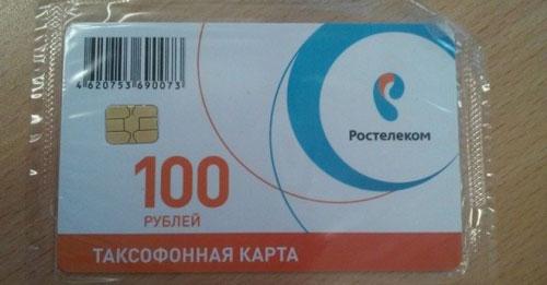Цена таксофонной карточки