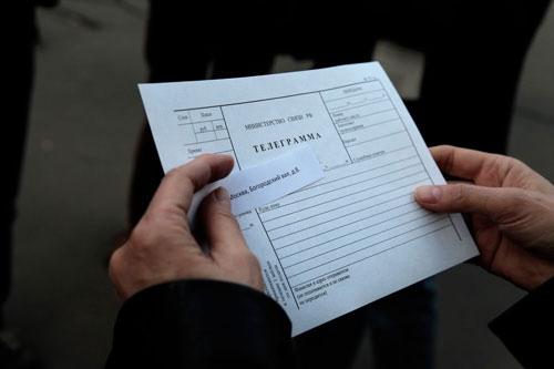 Отправка телеграммы в Ростелекоме
