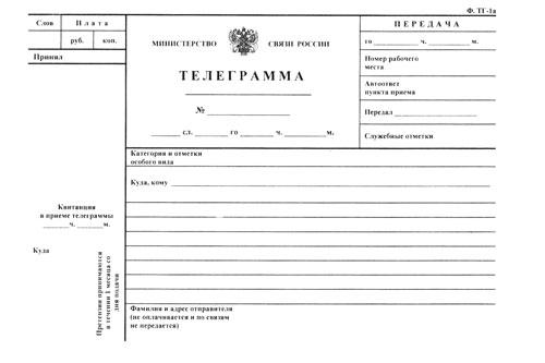 Что представляет собой телеграмма