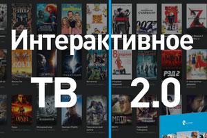 Подключение ТВ 2.0