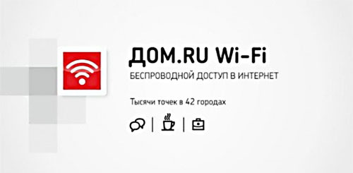 Беспроводные точки доступа от Дом РУ