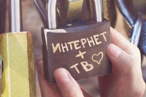 Тариф Навсегда от Ростелекома: ТВ + Интернет