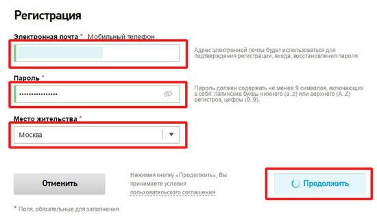 Выбов регистрационных данных Ростелекома