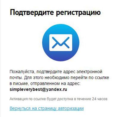 Подтверждение e-mail для Ростелекома
