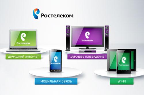 Услуги Ростелекома с возможностью взятия временного кредита