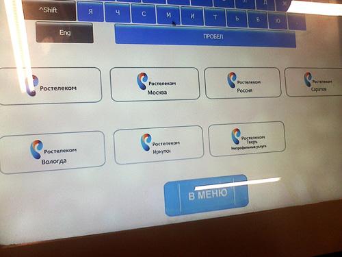 Оплата услуг Ростелекома в терминале