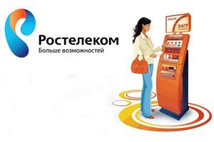 Как оплатить услуги Ростелекома без квитанций
