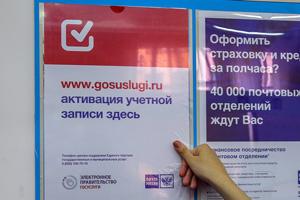Активация аккаунта на госуслугах через РТК