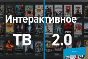 ТВ 2.0 от Ростелекома